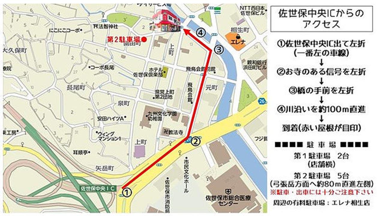 佐世保中央ICからの道案内図