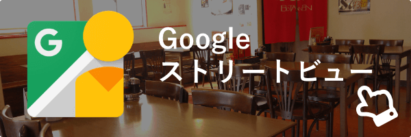 Googleストリートビューバナー
